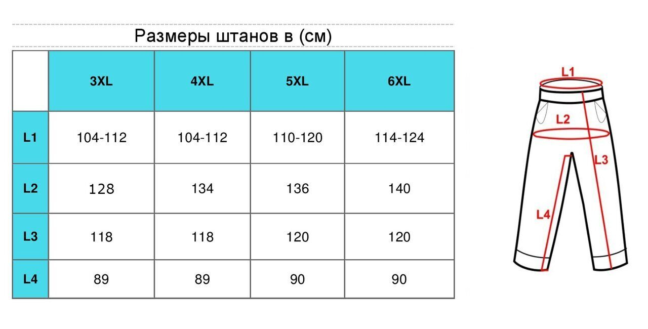 штан-8562-2 (1)